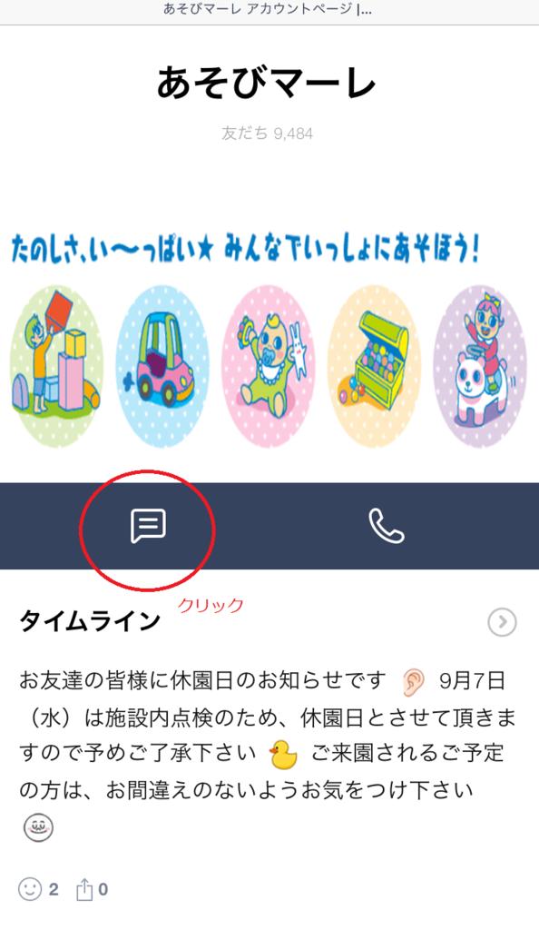 f:id:toku_0511:20160918213157p:plain
