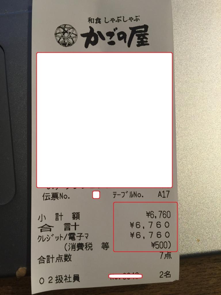 f:id:toku_0511:20161206002613j:plain