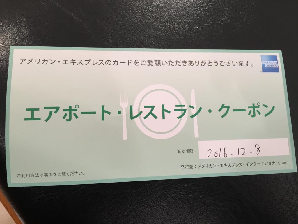 f:id:toku_0511:20161208212837j:plain