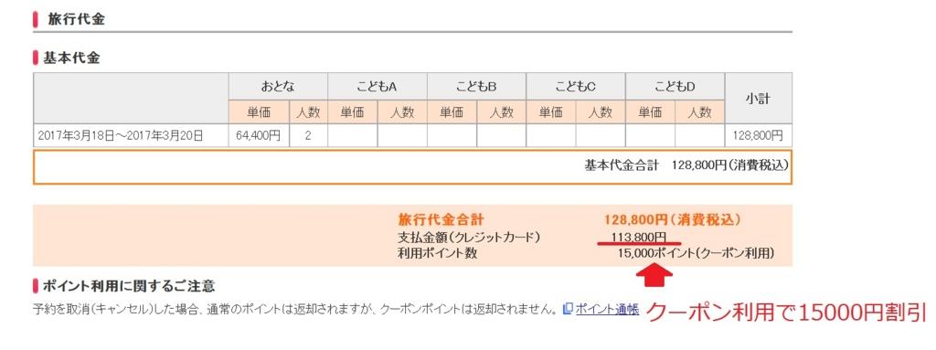 f:id:toku_0511:20170115013744j:plain