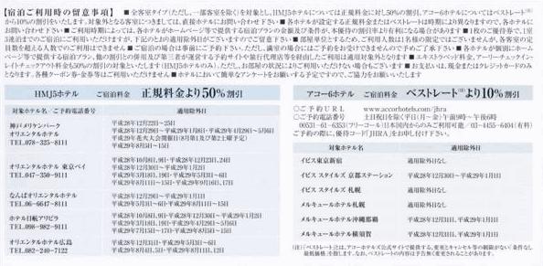 f:id:toku_0511:20170327221633p:plain