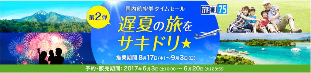 f:id:toku_0511:20170602221755p:plain
