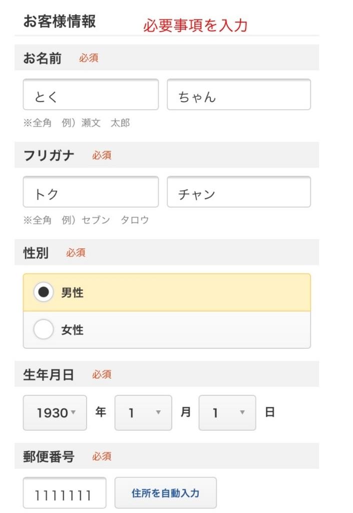 f:id:toku_0511:20171203005800j:plain