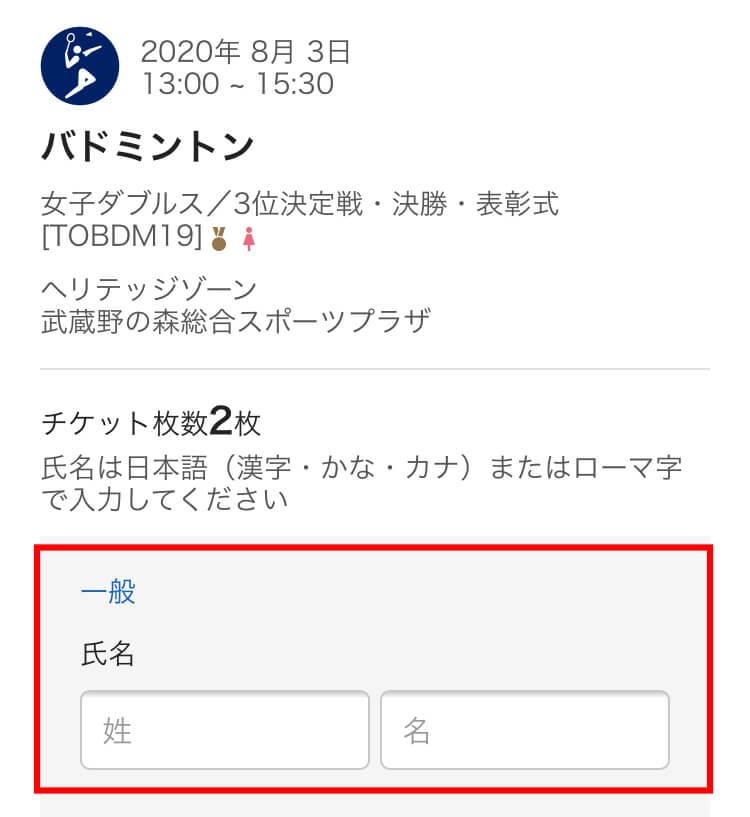 変更 名義 オリンピック チケット