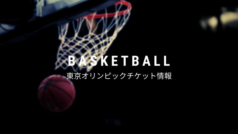2次抽選が決定!東京オリンピック【バスケットボール】チケット情報を ...