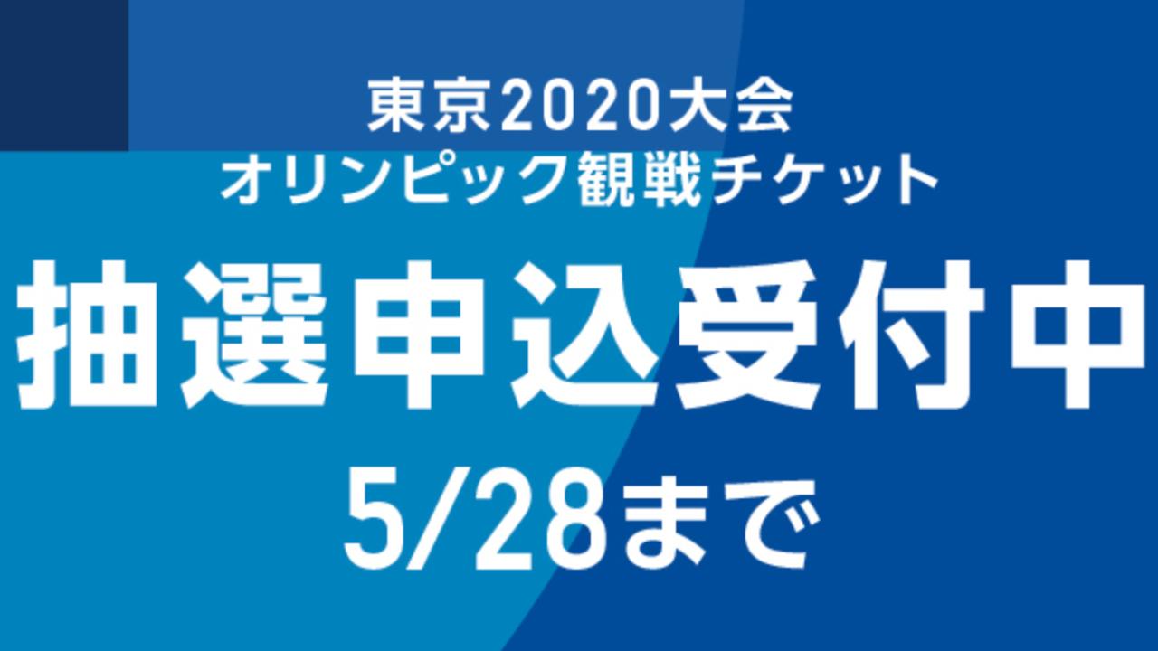 申込み オリンピック チケット 追加