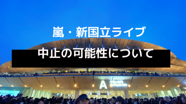 嵐 新 国立 ライブ